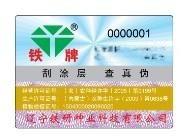 数码彩色动态二维码防伪专业应数码电码激光镭射防伪标签商标