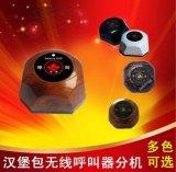 天津餐厅呼叫器、茶楼呼叫器、咖啡呼叫器