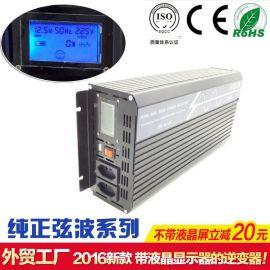 逆变器2000W纯正弦波逆变器车载太阳能逆变器电源厂家直销