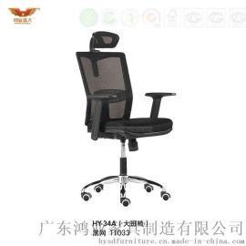 鸿业盛大HY-34A时尚简约网布大班椅