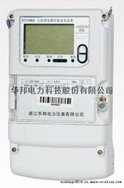 三相四线费控电能表 各种规格 华邦厂家直销