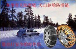 冬季雪天防滑链 天山轮胎防滑链 铲车加粗耐磨防滑链