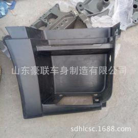 重汽T7H驾驶室踏板护罩 重汽T7H驾驶室配件厂家直销厂家价格图