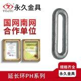 PH-7延長環 熱鍍鋅電力連接金具鐵附件
