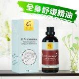 批量出售 川卉全身舒緩精油100毫升養生滋養肌膚解壓身體舒暢身心
