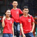 夏季学校班服活动运动会短袖纯棉圆领T恤衫男女亲子款可印刷LOGO