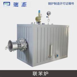 高温定型板材加温橡胶烘干胶合板生产沥青加热成本低瑞源联苯炉