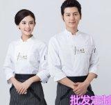 订做餐饮酒店秋冬装厨师服长袖饭店餐厅厨房员工工作服