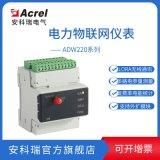 多回路电表ADW220-D10-4S三相有功电能表4个回路电流输入分项计量