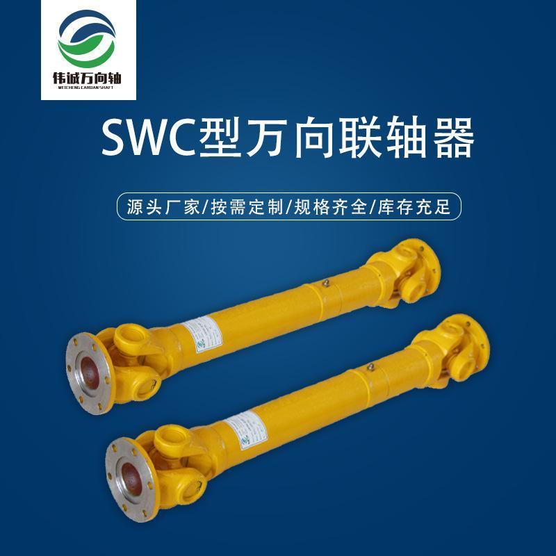 江蘇廠家直銷SWC150無伸縮焊接型萬向軸,輕型萬向傳動軸