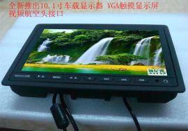 车载10.1寸液晶显示器 监视器 航空头 高清触摸屏 VGA+   2路视频 带音频