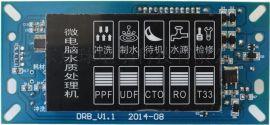 纯水机电脑板 耗材管理型智能净水器控制板 点球电子