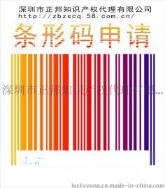 全球商标专利注册申请