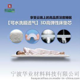 【可水洗透气】3D高弹性床垫填充材料填充物 床垫厚度25mm 可定制
