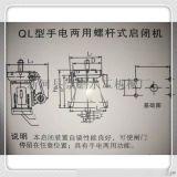 長春螺桿式啓閉機安裝圖片40噸手電兩用螺桿啓閉機崇鵬實力廠家