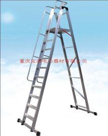 厂家供应重庆铝合金人字平台梯/铝合金平台梯
