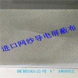 韩国亚进(AJIN)M-200-PCN 网纱裸布导电布