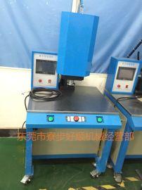 东莞好顺超声波豪华型旋熔机塑胶定位旋熔机超声波焊接机模具加工