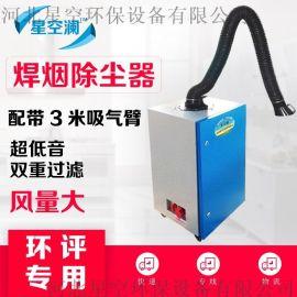 工业小型移动式焊烟净化器锡焊烟雾处理设备二保焊接吸尘机