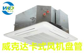 东莞四出风卡式风机盘管-510风量产品价格