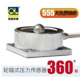 压力传感器 轮辐式称重传感器 QLLF 高量程 4孔固定 高精度