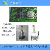 厂家直销LED驱动 汽车前大灯H1H3H7/9005/9006LED恒流驱动电源 PCB电路板