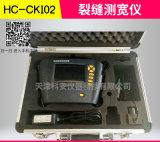HC-CK102裂缝测宽仪 混凝土裂缝宽度检测仪
