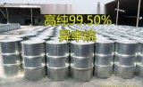山东工业级级异辛烷生产厂家 厂家直销桶装异辛烷