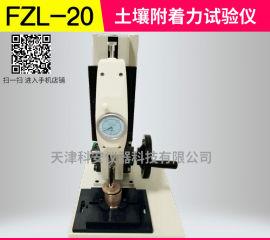土壤附着力仪 土壤附着力测试仪 FZL-20