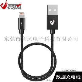 iphone/ipad/蘋果數據線充電傳輸二合一蘋果6/7/8/x/plus原裝正品