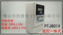 北京上海楼宇消防系统项目专用风压传感器