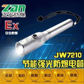 海洋王JW7210节能强光防爆手电筒磁控超亮可充电多功能户外照明灯