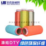 金霞化纤150D/48F低弹丝重网涤纶有色丝
