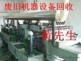 东莞市寮步废旧机器设备回收公司,高埗废品回收公司
