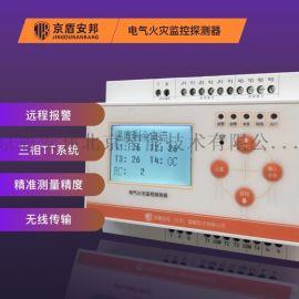 无线智能电气火灾监控探测报警设备|京盾安邦智慧消