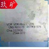 现货直销 哈氏合金不锈钢板 C-276不锈钢板