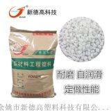 POM增强塑料DGK-G20R