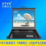 江苏南京CAT5网口版KVM切换器 DL7916-B 16路网口KVM 19寸液晶屏