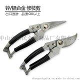 不锈钢锌合金园艺剪刀(CZ-889)修枝剪刀 花枝剪