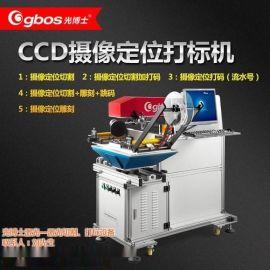 供应CO2激光打标机 CCD摄像定位打标机  亚克力/塑胶/牛仔布料/皮革激光打标