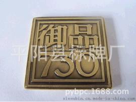 平阳标牌厂定做御品金属商标 标牌 铭牌,全国低价定做