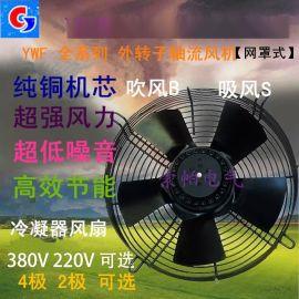 外转子无刷电机空调冷却YWF300网罩风机索帕批