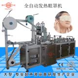 自发热眼罩机 全自动药物发热眼罩制造机 鸿达蒸汽眼罩机 厂家直销