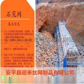 铁丝石笼网,格宾石笼网,镀锌石笼网