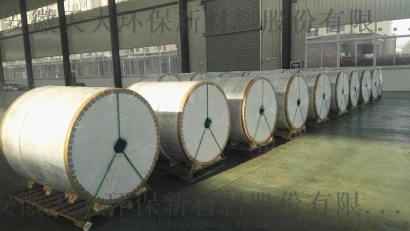厂家直供各类FFS重包装膜