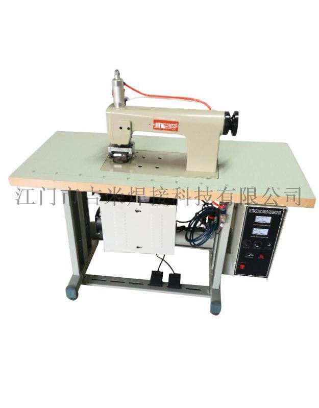 超声波焊接机、超声波花边机、超声波无缝粘合机、超声波缝合机JM-60