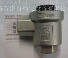XQ171500快速排气阀上海新益SXPC