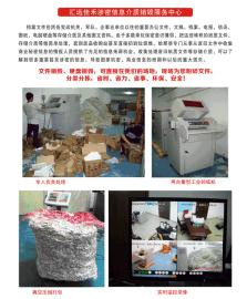 深圳纸张销毁、文件销毁服务、销毁公司
