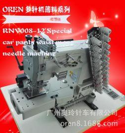 奥玲RN008V-12橡筋线多针机 12针24线多针机