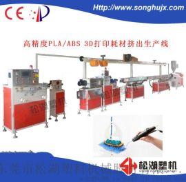 PCL低温耗材挤出机生产线/拉丝机/生产设备/图片